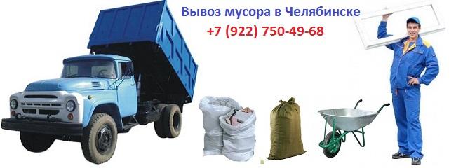 вывоз бытовой техники, утилизация строительного мусора