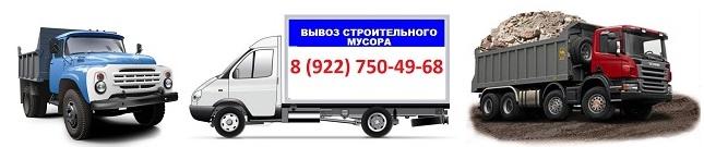 вывоз мусора, грузоперевозки в Челябинске